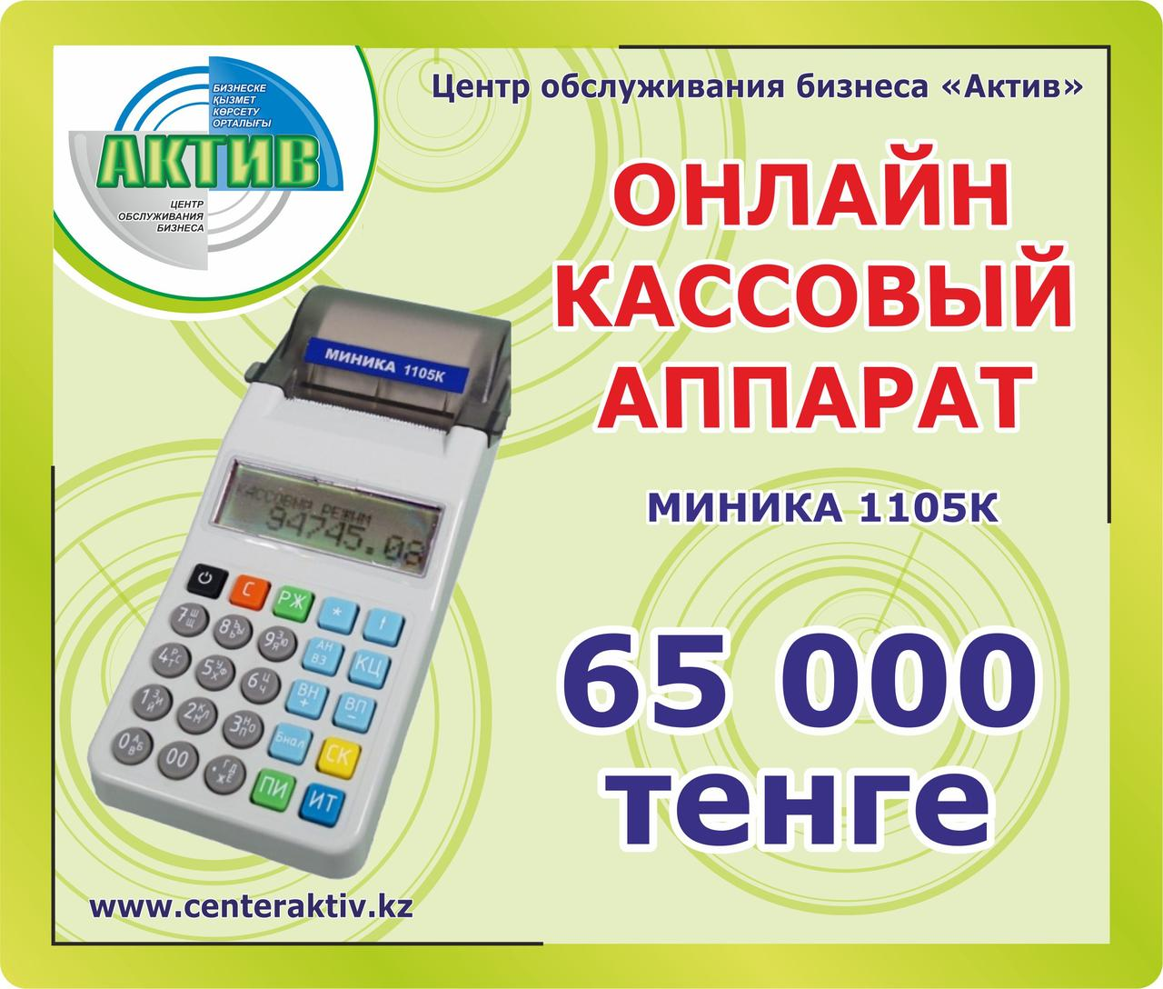 Кассовый аппарат онлайн Миника 1105 ФKZ