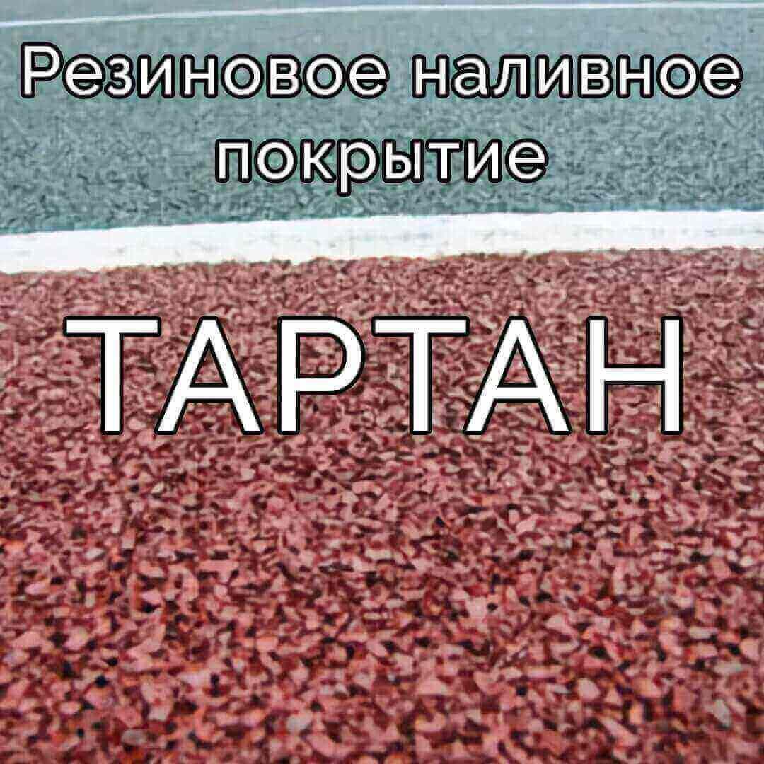 Резиновое наливное покрытие, универсальное,бесшовное (Тартан)
