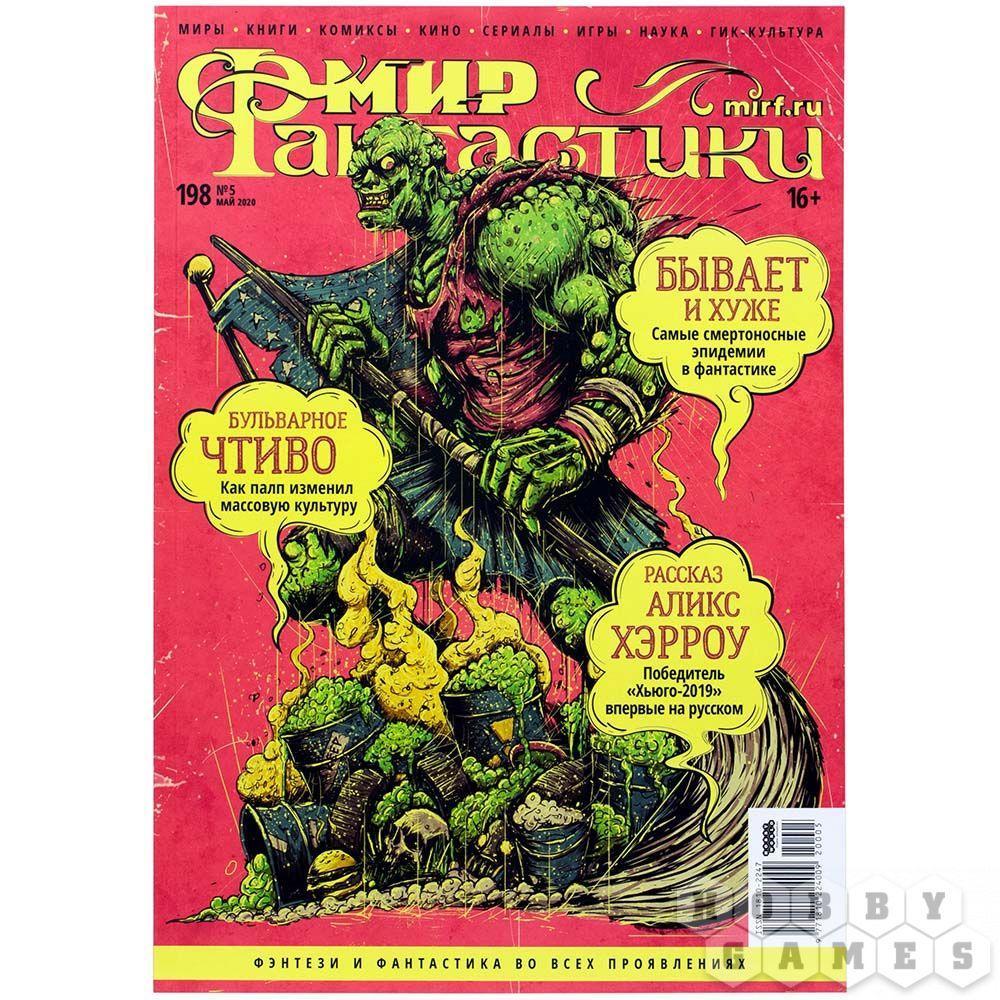 Мир фантастики №198 (май 2020)