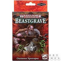 ВАРХАММЕР МИНИАТЮРЫ: Бистгрейв: Охотники Хротгорна HROTHGORN'S MANTRAPPERS