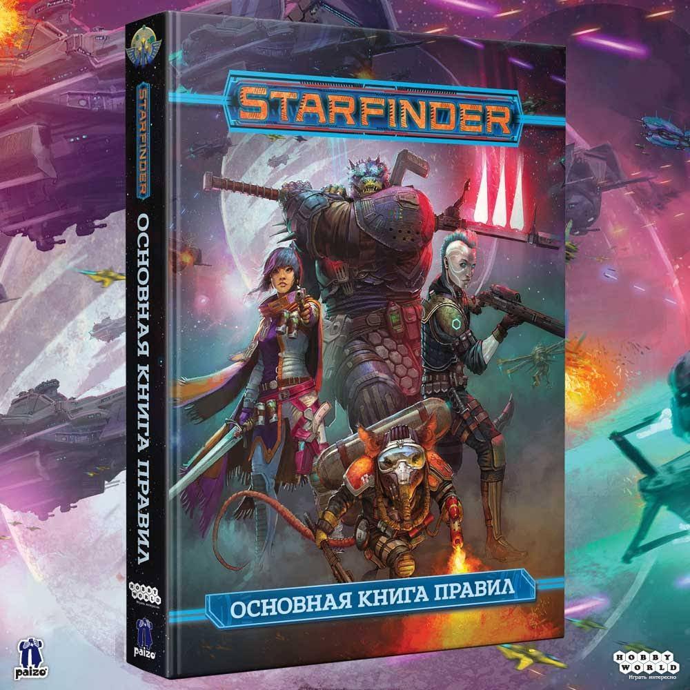 Starfinder. Основная книга правил