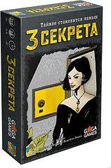 """Настольная игра """"Три секрета"""""""