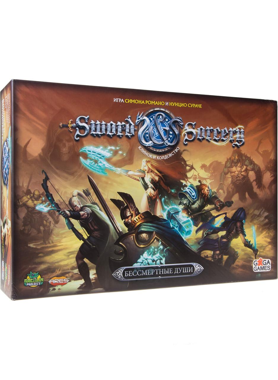 Настольная игра Клинок и колдовство (Sword & Sorcery)