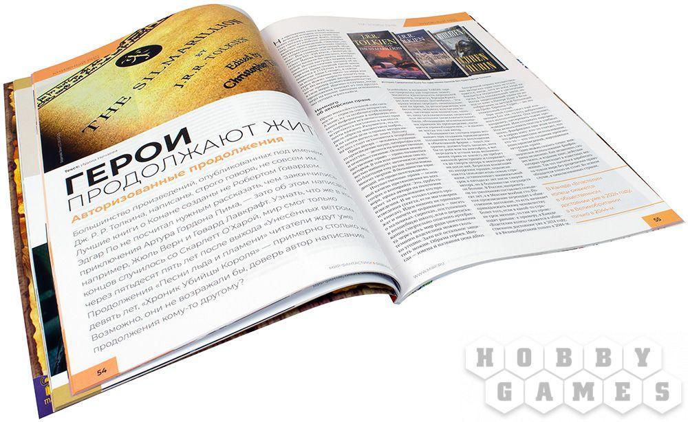 Мир фантастики №195 (февраль 2020) - фото 4