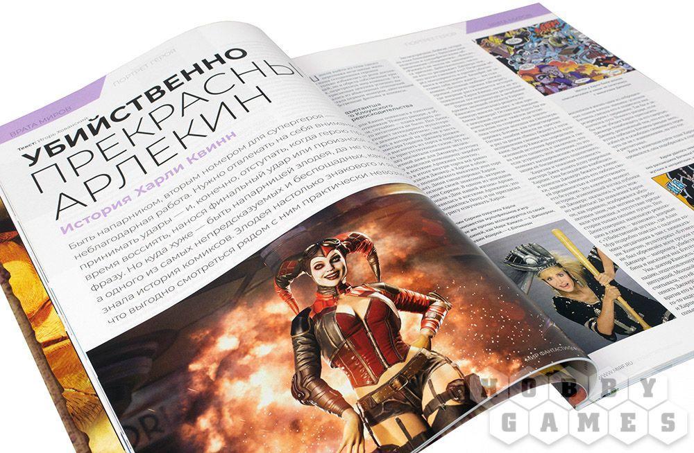 Мир фантастики №195 (февраль 2020) - фото 2