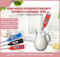 Термометр пищевой термощуп электронный новая модель ТР300