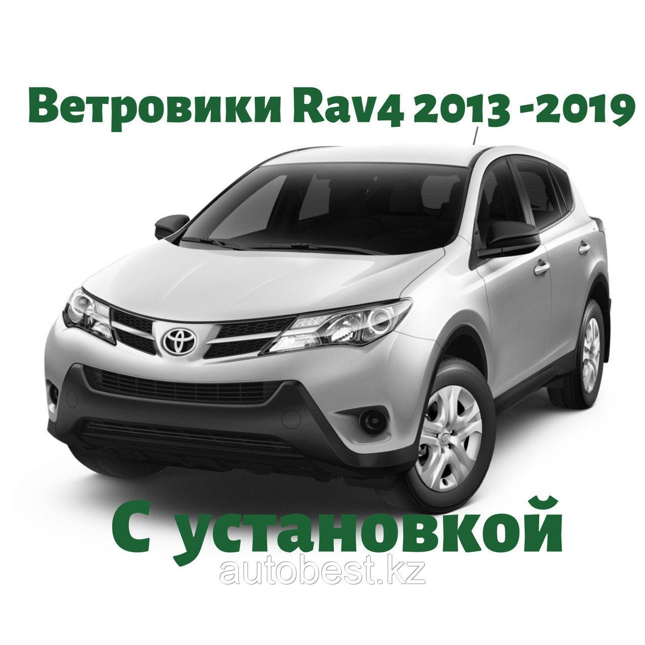 Ветровики на Toyota Rav4 2013 2014 2015 2016 2017 / дефлектор Тойота Рав4 2013 2014 2015 2016 2017
