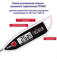 Термометр пищевой термощуп электронный новая модель ТР300 Черный