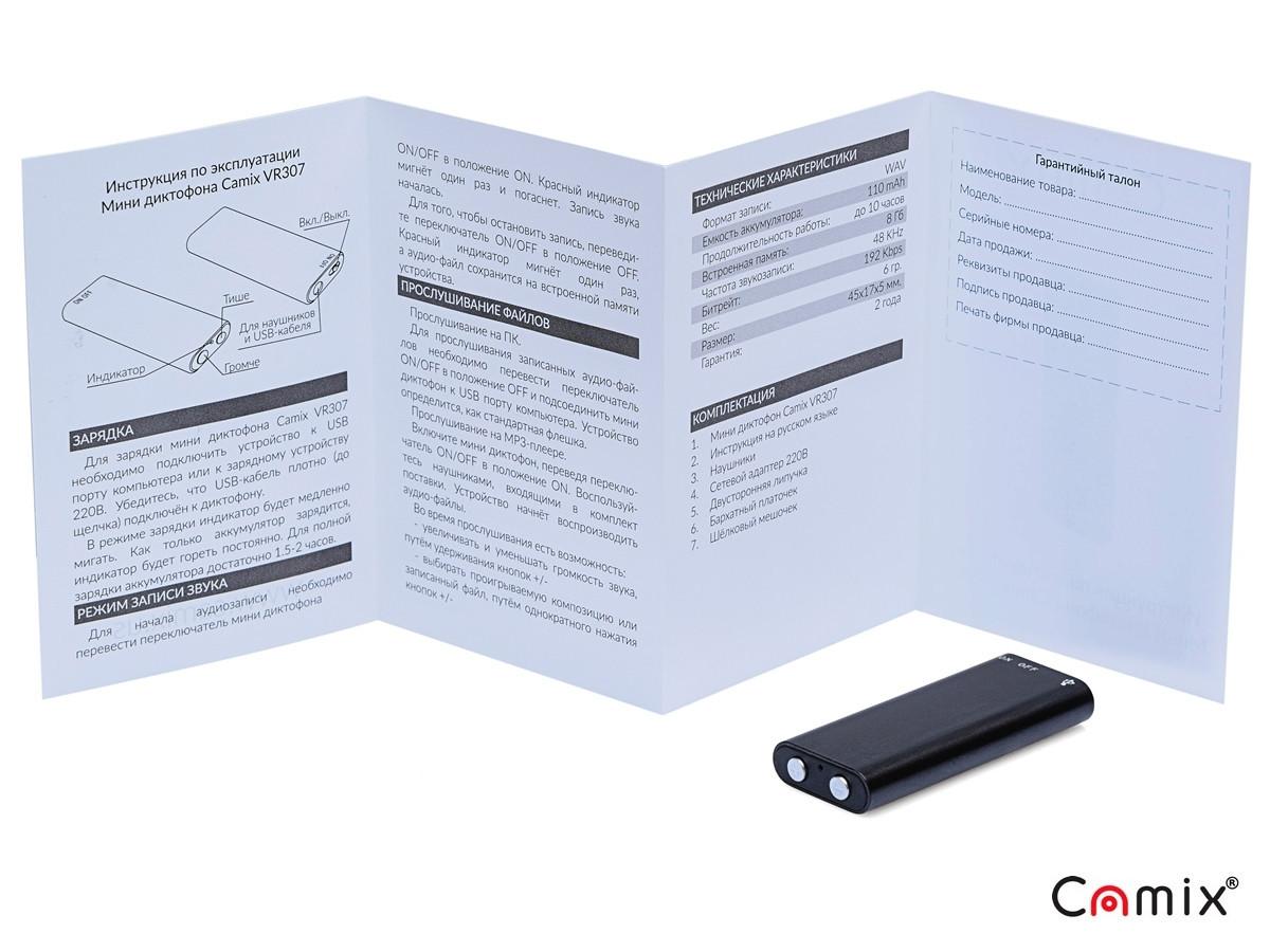 Мини диктофон Camix VR307 - фото 9
