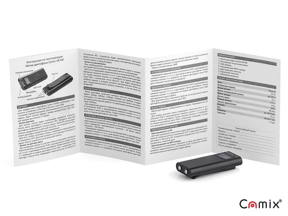 Мини диктофон Camix VR700 - фото 9