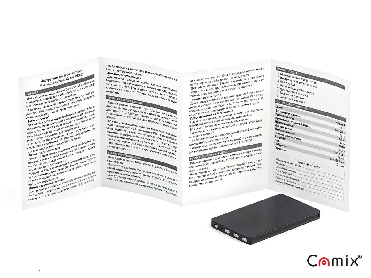 Мини диктофон Camix VR125 - фото 9