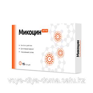 Микоцин Актив средство против грибка