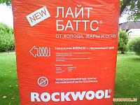 Базальтовая плита П-37 ROCKWOOL Лайт БАТТС 1000x600x50 (100)  тел.whats ap: +7 701 100 08 59