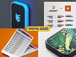 Представляем новинки ESMART® Reader – Июнь 2020