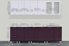 Комплект мебели для кухни Волна 2600, Белый/Баклажан, СВ Мебель(Россия), фото 2