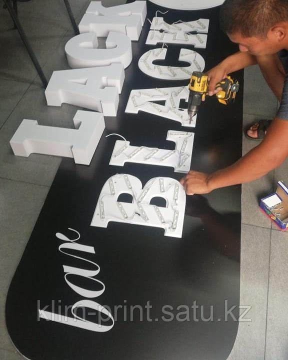 Световые буквы изготовление