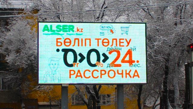 Реклама на Желтоксан-Сатпаева