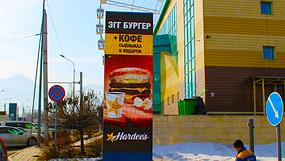 Реклама на Розыбакиева-Левитана (МЕГА АЛМА-АТА)