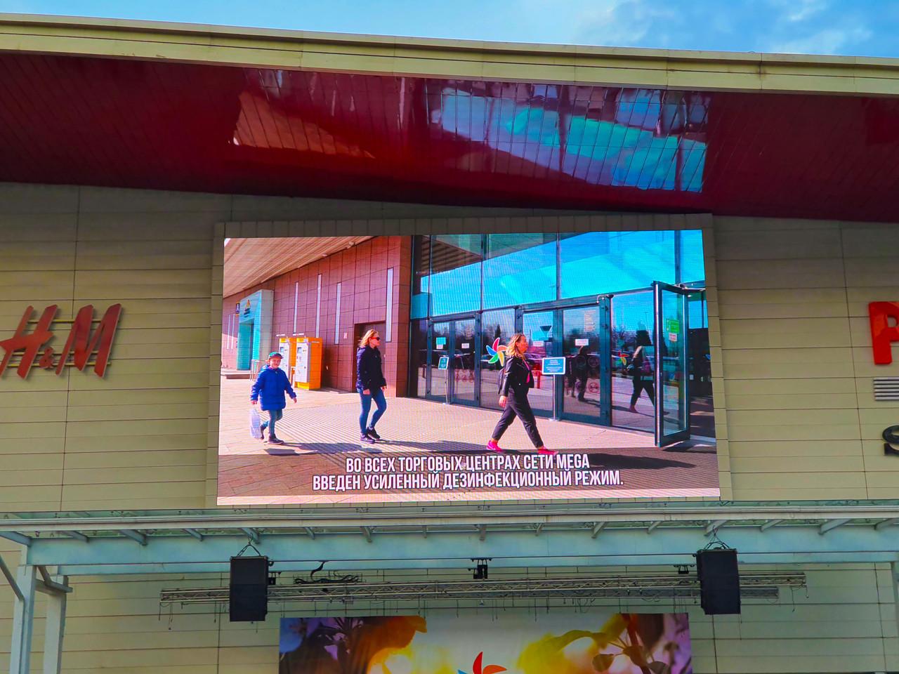 Реклама на Амфитеатре (МЕГА АЛМА-АТА)