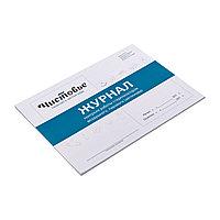 Журнал контроля работы стерилизаторов Чистовье №83780(2)
