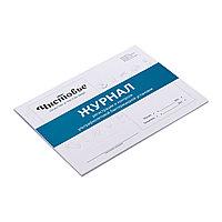 Журнал контроля ультрафиолетовой установки Чистовье №83797(2)