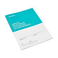 Журнал регистрации инструктажа на рабочем месте Чистовье №83803(2)