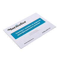 Комплект наклеек для ведения дезрежима универсальный Чистовье №83858(2)