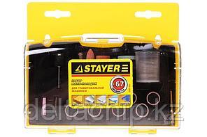 29903-Н67 Набор мини-насадок для гравировальной машинки (67 предметов) Stayer