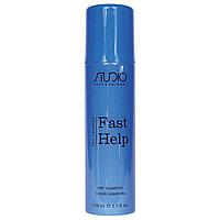 Сухой шампунь для волос Studio Fast Help 150 мл №65482