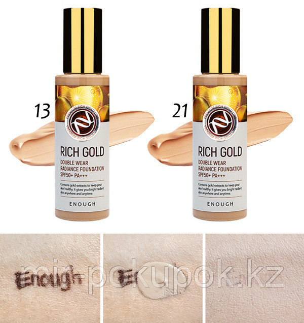 Тональная основа с золотом для сияния кожи SPF50+ PA+++  100г