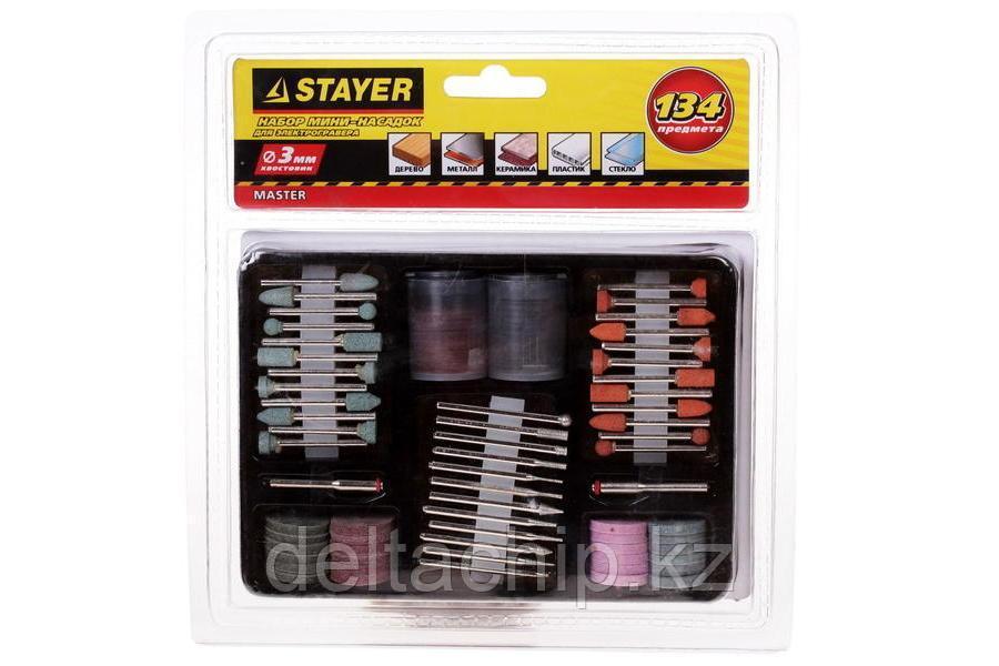 29905-Н134 Набор мини-насадок для электрогравера (134 предмета) Stayer