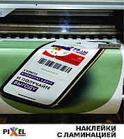 Печать ламинированных наклеек