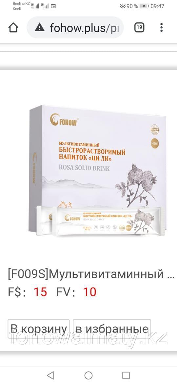 Мультивитаминный напиток ЦИ ЛИ Fohow - витамин С, жиросжигающий и детокс эфффекты