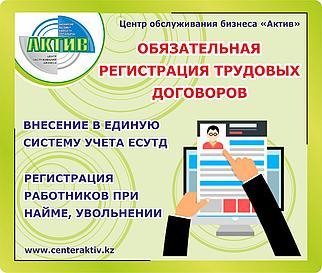 Регистрация трудовых договоров. Внесение в электронную систему учета (ЕСУТД), прием и увольнение сотрудников