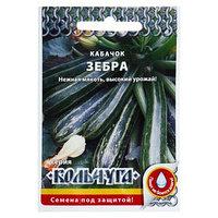 Семена Кабачок цуккини 'Зебра' серия Кольчуга, 1,5 г (комплект из 10 шт.)