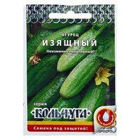 Семена Огурец 'Изящный' серия Кольчуга, раннеспелый, пчелоопыляемый, 0,5 г (комплект из 10 шт.)