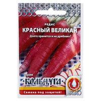 Семена Редис 'Красный великан' серия Кольчуга, 2 г (комплект из 10 шт.)