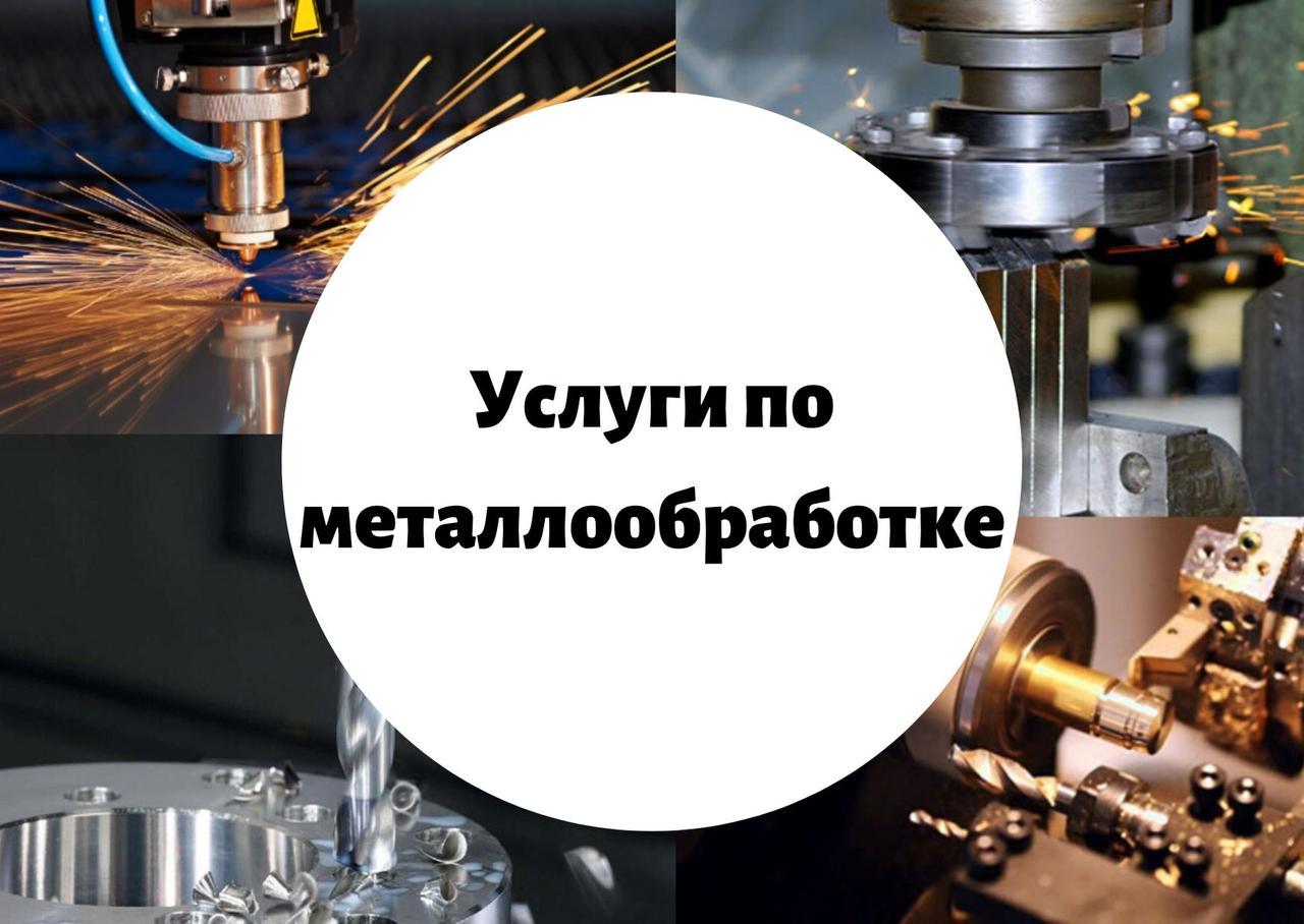 Услуги по металлообработке
