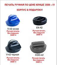 АКЦИЯ!!! Печать для ТОО, ИП и организаций, ручная без подушки, диаметр 40 мм. 3500 тг