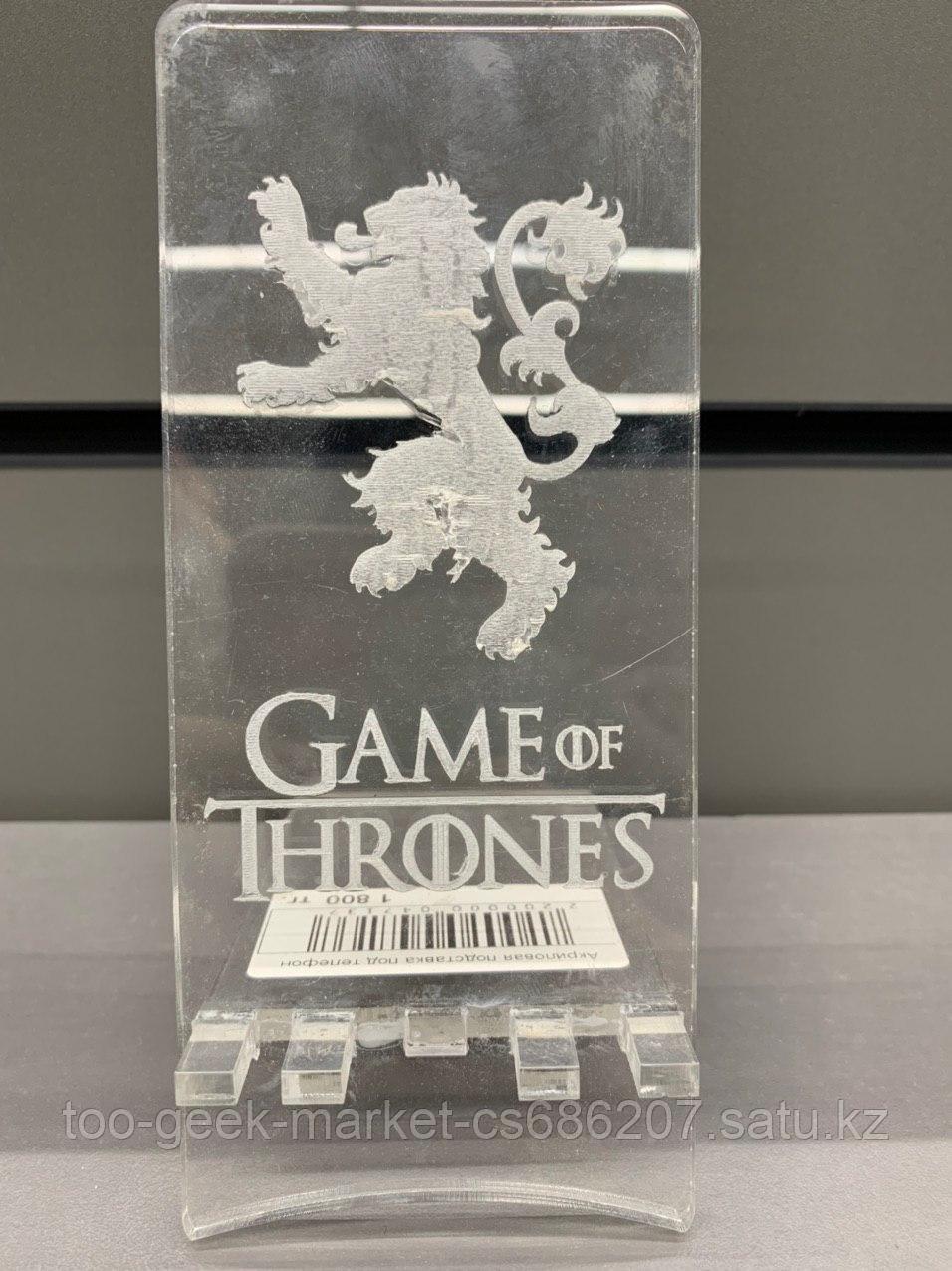 """Акриловая подставка для телефона """"Игра престолов: Ланнистер"""""""
