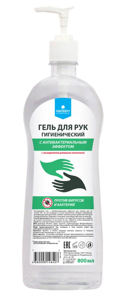 Антисептик гель для рук на основе ЧАС с вирулицидным эффектом P1 10800 800 мл. (PROSEPT Россия)