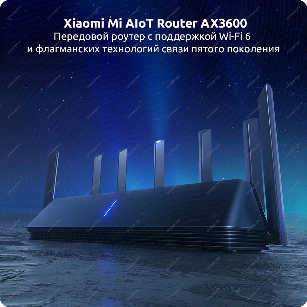 Роутер Xiaomi AIoT Router AX3600 (черный)