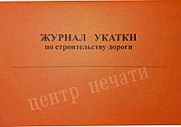 Журнал укатки по строительству дороги