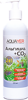 AQUAYER Альгицид+СО2 250 мЛ