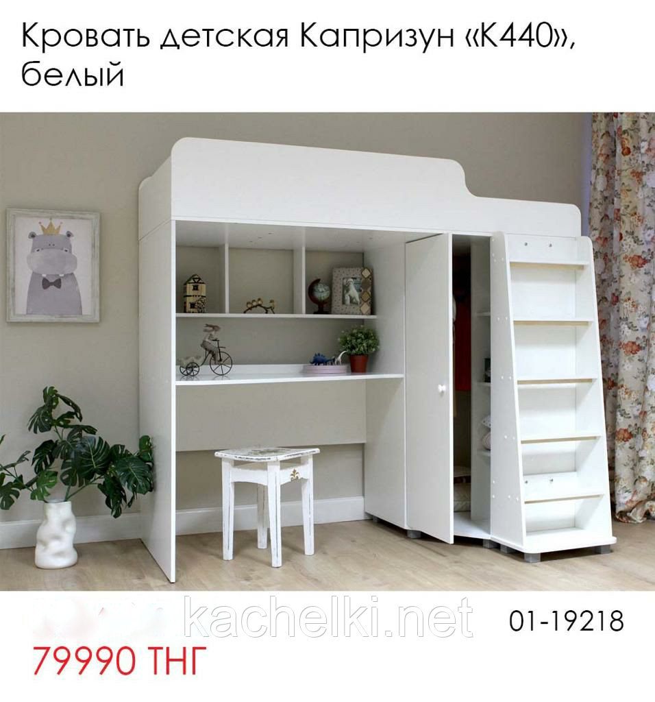 Кровать чердак детская Капризун <К440>, белый