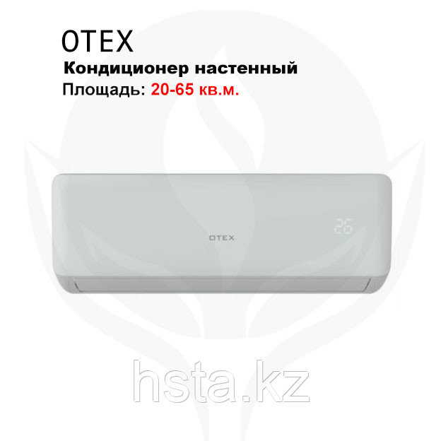 Кондиционер настенный OTEX OWM-12RP