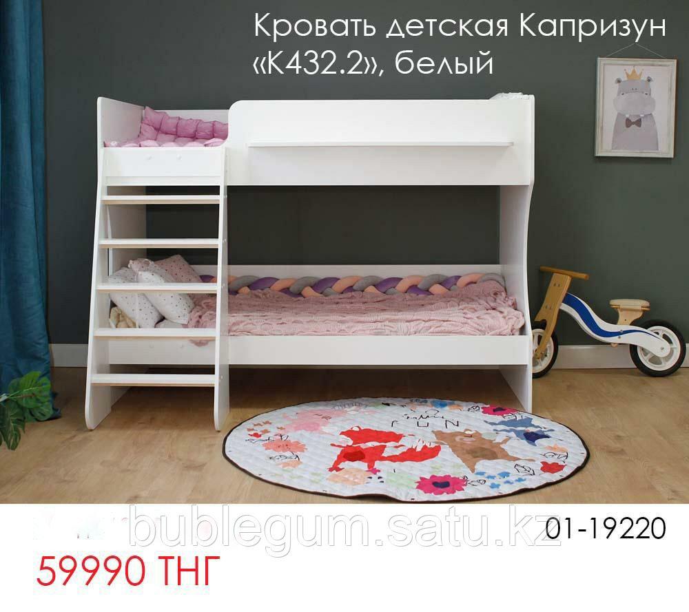 Двухъярусная кровать детская Капризун , белый