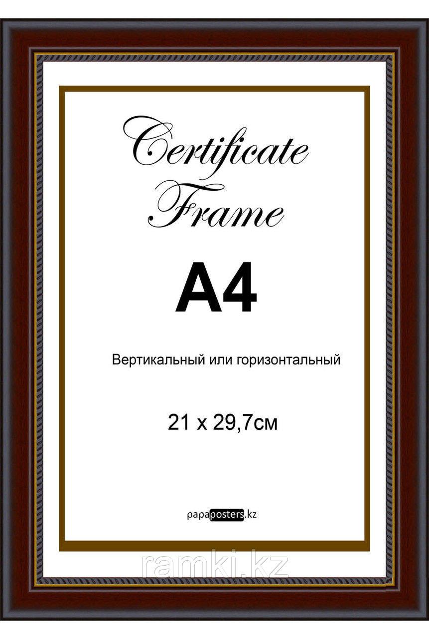 Рамка А4 для сертификатов в Алматы