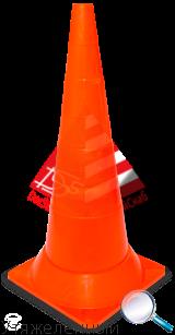 Конус дорожный  750 с утяжелением Для дорожных работ
