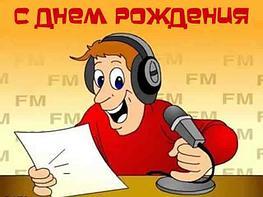 Поздравление на Радио-SANA